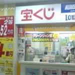 年末ジャンボよく当たる中部、関西の売り場の場所おすすめは?