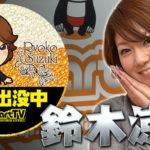 鈴木涼子のパチンコアイドルの結婚、離婚した旦那は?かわいい画像を紹介!