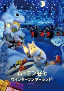 クリスマス映画デート