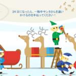サンタクロースを追跡作戦2018年度!日本語でgoogleとnoradを見る!