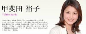 甲斐田裕子結婚離婚