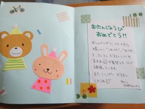 幼稚園 メッセージカード 子供へ