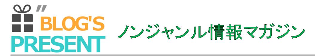 ノンジャンル情報マガジン