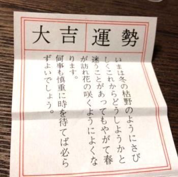 結ぶ おみくじ 大吉 おみくじの「大吉」の意味や効果・神社や寺で結ぶべきか