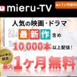 mieru-TVは初月無料でおすすめ!作品や料金はどのくらい?