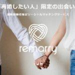 remarryは本当に出会うことができるのか?口コミやおすすめポイントを紹介!
