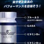 ADLER04(アドラーフォー)の効果や口コミは?定期解約の方法や制限は?